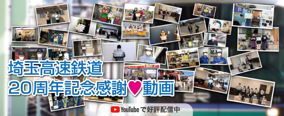 20周年記念♡感謝動画