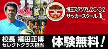 埼玉スタジアム2〇〇2 サッカースクール