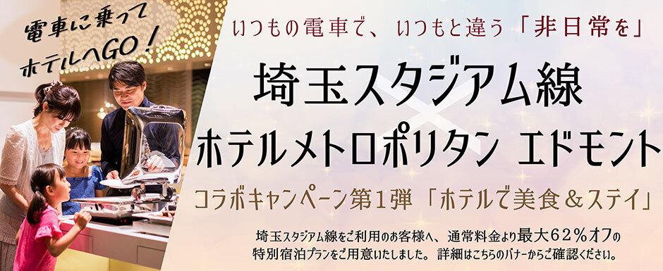 埼玉スタジアム線×ホテルメトロポリタン エドモント コラボキャンペーン ホテルで美食&ステイ