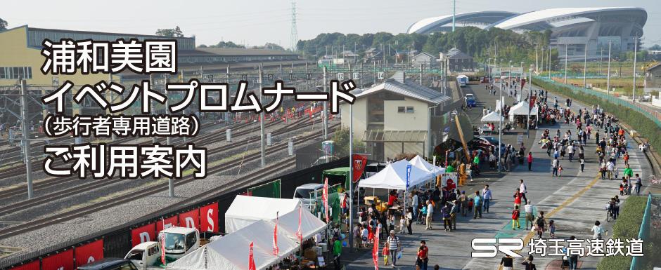 浦和美園イベントプロムナード