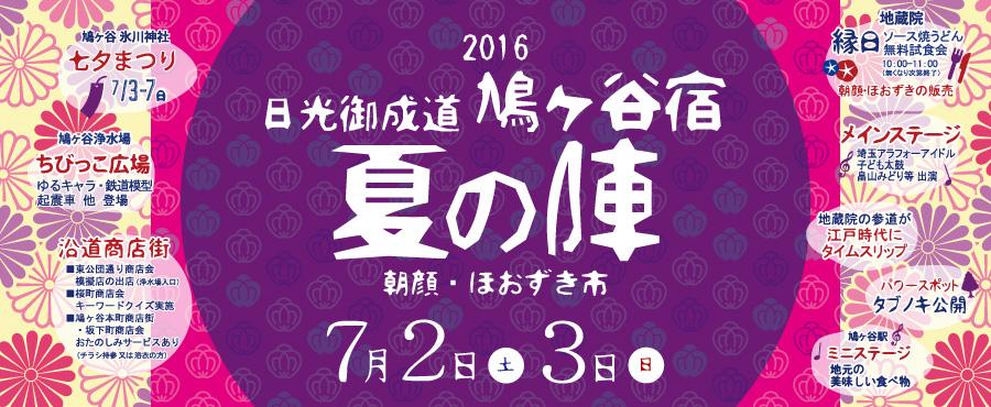 2016 日光御成道 鳩ヶ谷宿 夏の陣