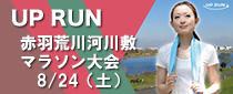 第31回 UP RUN 北区赤羽・荒川マラソン大会