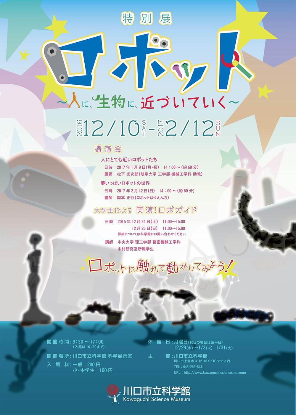 冬特別展(川口市立科学館).jpg