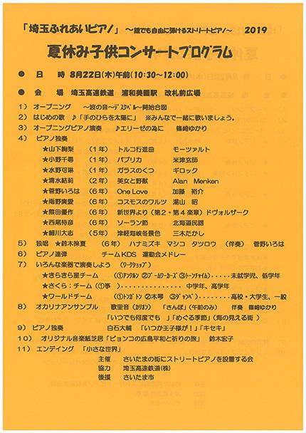 夏休み子供コンサート午前.jpg