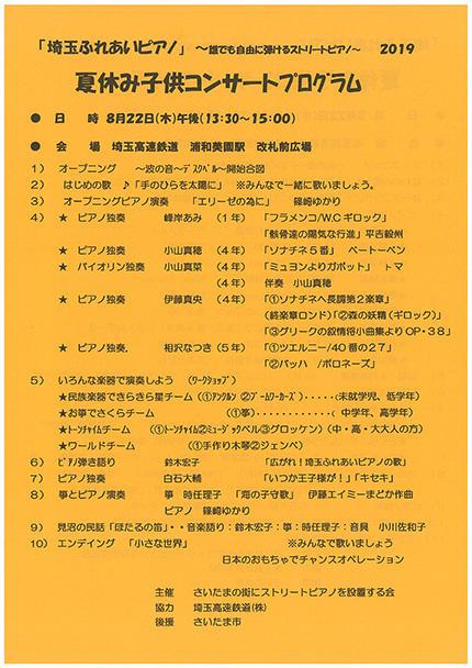 夏休み子供コンサート午後.jpg