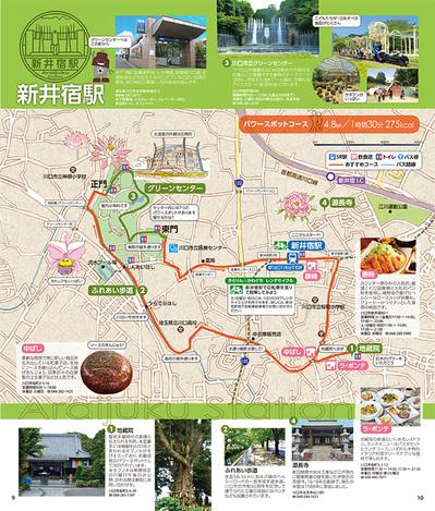 エキトコ - 新井宿