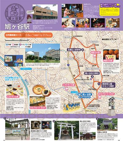 エキトコ - 鳩ヶ谷駅発