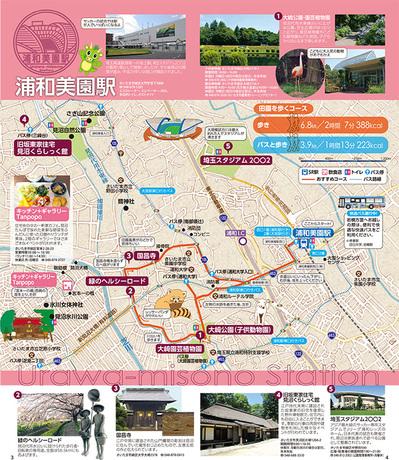 エキトコ - 浦和美園駅発
