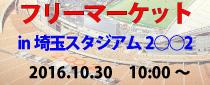 フリーマーケットin埼玉スタジアム2○○2