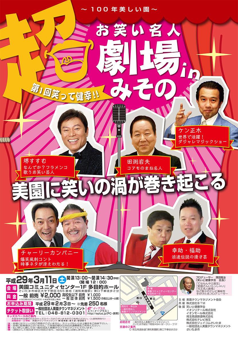 第1回笑って健幸!!超お笑い名人劇場in浦和美園