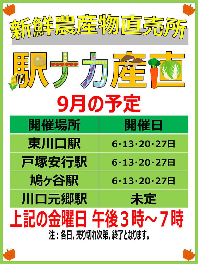 駅ナカ産直2019年9月.jpg