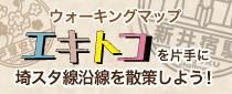 「エキトコ」を片手に埼スタ線沿線を散策しよう!