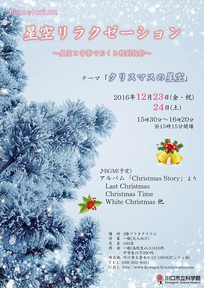 201612星空リラクゼーションポスター.jpg