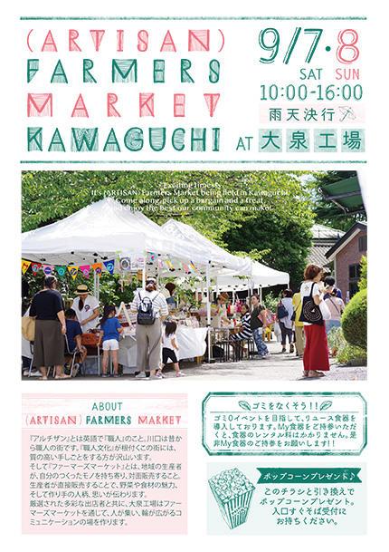 大泉工場farmar's-market-vol18チラシ表.jpg