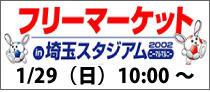 フリーマーケット in 埼玉スタジアム2○○2
