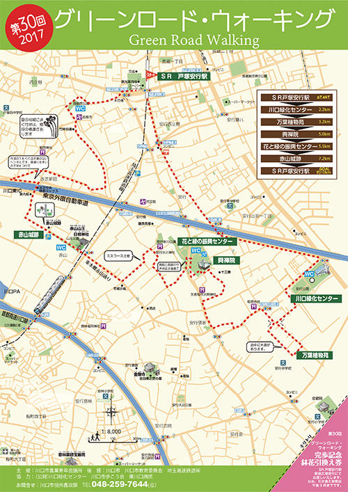 第30回グリーンロードウォーキング-MAP