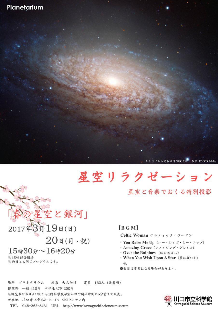 星空リラクゼーション2017