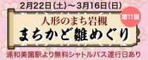 【終了】人形のまち岩槻 まちかど雛めぐり ★往復割引きっぷ発売!★