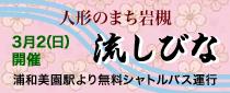 【終了】人形のまち岩槻 流しびな ★往復割引きっぷ発売!★