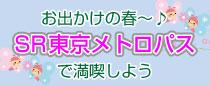 【終了】お出かけの春~♪SR東京メトロパスで満喫しよう