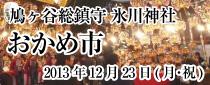 【終了】鳩ヶ谷総鎮守 氷川神社 おかめ市