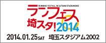 【終了】ランニングフェスティバルin埼玉スタジアム2002