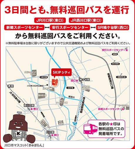 川口市産品フェア2019循環バス.jpg