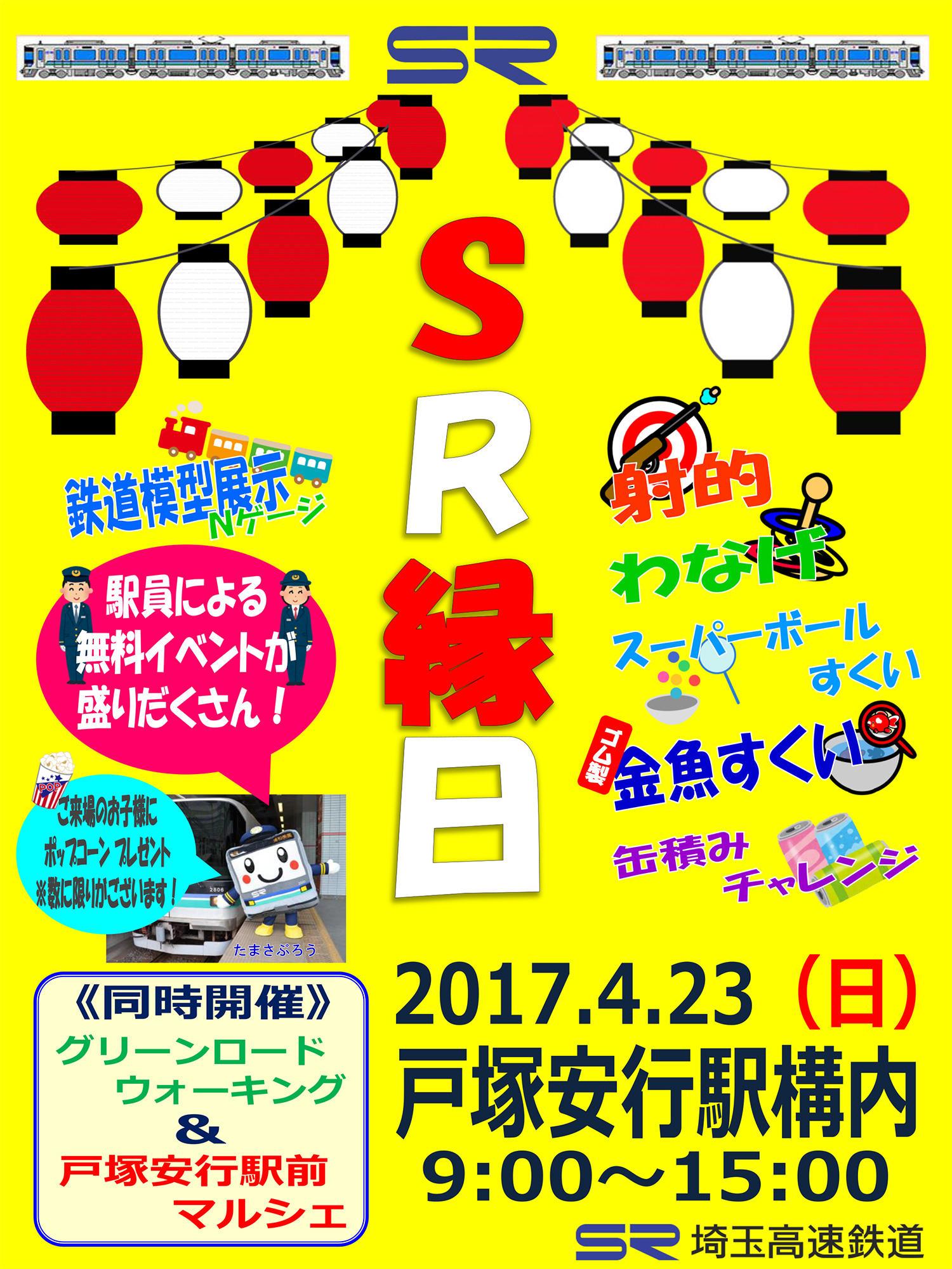 SR縁日2017