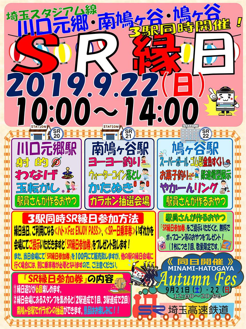 SR縁日3駅同時.jpg