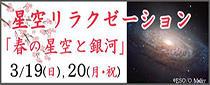 特別投影「星空リラクゼーション~春の星空と銀河~」