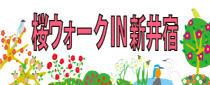 桜ウォークIN新井宿2017