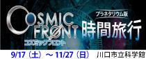 プラネタリウム秋番組「コズミックフロント 時間旅行」