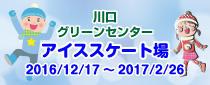 川口グリーンセンター アイススケート場OPEN!