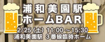 えっ?! ホームが酒場?浦和美園駅ホームBARを開催!!