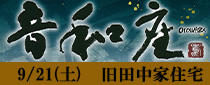 コンサート2019@旧田中家住宅 音和座 Journey into the Beats of Japan
