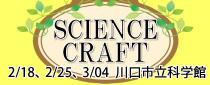 サイエンスクラフト~大人のための科学ものづくり教室~