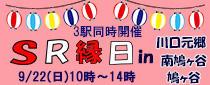 SR縁日 in 3駅同時開催!