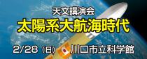【終了】天文講演会「太陽系大航海時代~新型ロケットH3と21世紀の宇宙活動~」