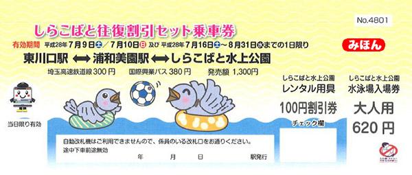 しらこばと往復割引セット乗車券(みほん).jpg