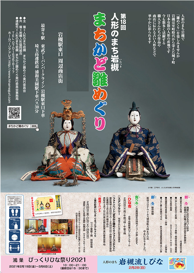 machikadohinameguri2021.jpg