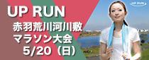 第16回 UP RUN 北区赤羽・荒川スプリングマラソン大会