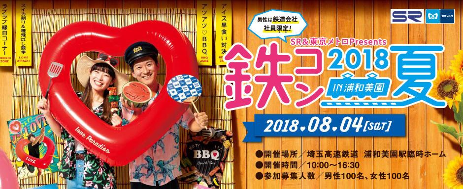 鉄コン2018夏in浦和美園