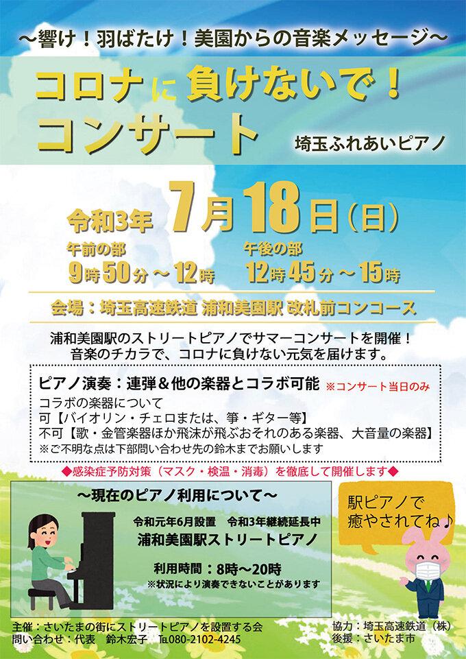 misono-piano202107 (1).jpg