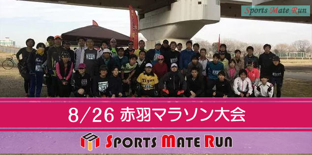 8/26赤羽マラソン大会