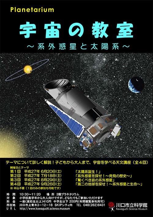 天文講座 宇宙の教室