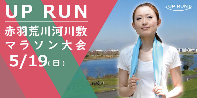 UP RUN 赤羽荒川河川敷 マラソン大会