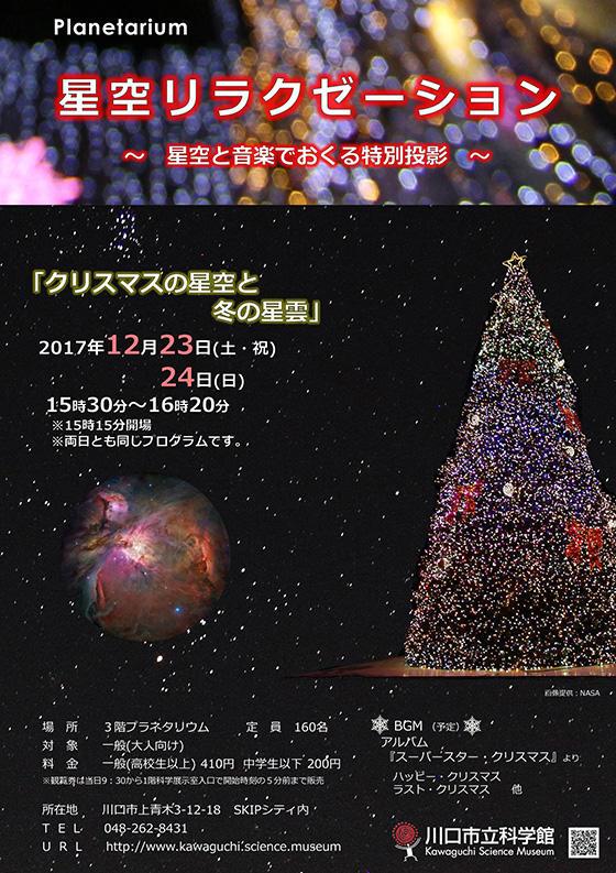 川口市立科学館(クリスマスの星空と冬の星雲)