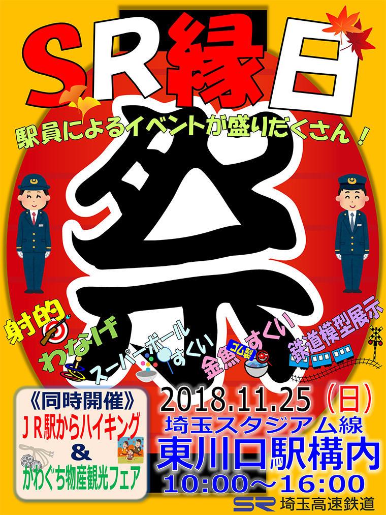 SR縁日in東川口2018.11.25