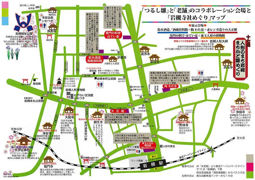 2020街角ひなめぐりマップ.jpg