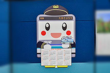 2017鉄道の日記念乗車券発売(たまさぶろうカレンダー)